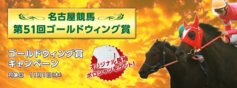 ゴールドウィング賞キャンペーン|オッズパーク