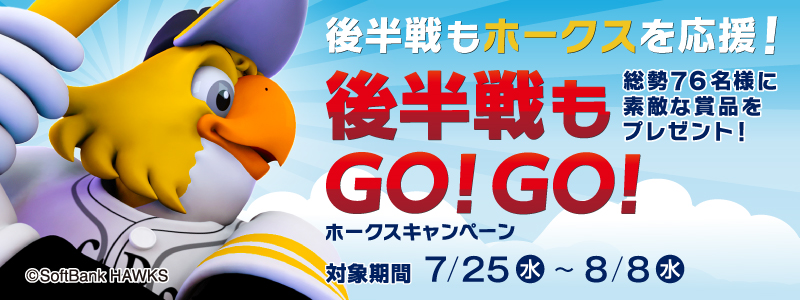 後半戦もGO!GO!ホークスキャンペーン|オッズパーク