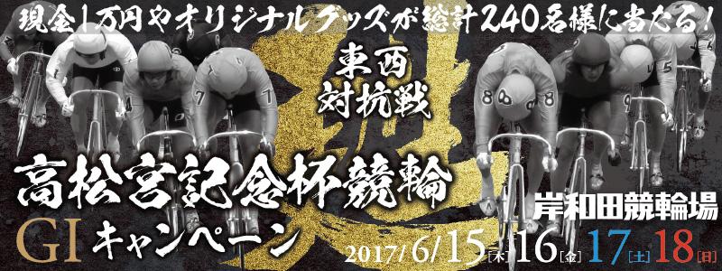 岸和田競輪】高松宮記念杯競輪(GI)キャンペーン オッズパーク