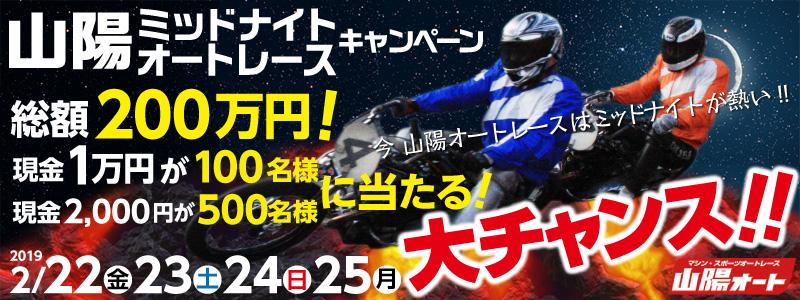 山陽ミッドナイトオートレース