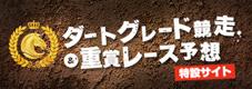ダートグレード競走&重賞レース予想 特設サイト