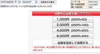 ランダム投票画面