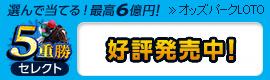 5重勝単勝式(セレクト)選んで当てる!最高6億円!オッズパークLOTOで好評発売中!