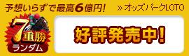 7重勝単勝式(ランダム)予想いらずで最高6億円!オッズパークLOTOで好評発売中!