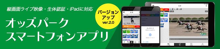 スマホアプリVer.2.00