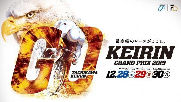 競輪 グランプリ 2019