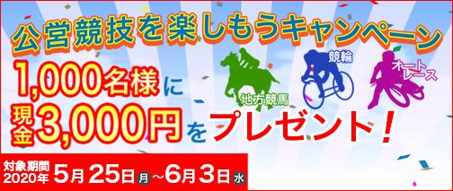 立川競輪 ライブ スマホ