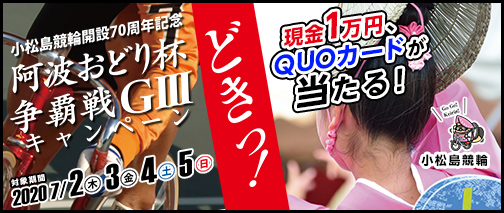 福井競輪ライブ スマホ