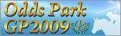 オッズパークグランプリ2009