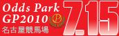 オッズパークグランプリ2010