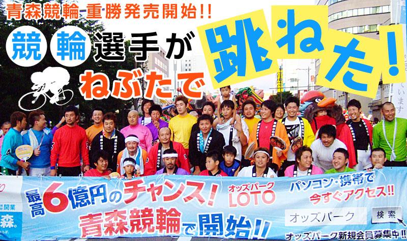 競輪選手がねぶたで跳ねた! みんな集まれ!! 北日本各地から競輪選手が集まりました。知る人ぞ知.