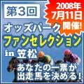 第3回オッズパークファンセレクション in 笠松